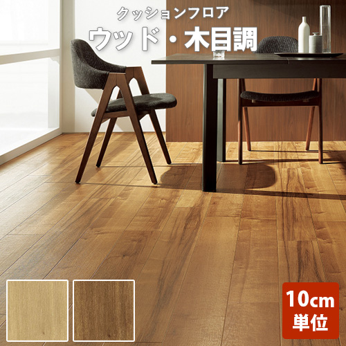Sangetsu H Floor Vinyl Flooring Cushion Hard Maple Pattern 10 Centimeters When Ordering The Cm As One Unit In Quany Field Enter Your