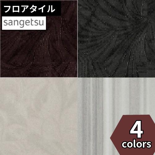 【送料無料】フロアタイル サンゲツ IS-918,GT-884,GT-885,GT-886 【ケース売り】