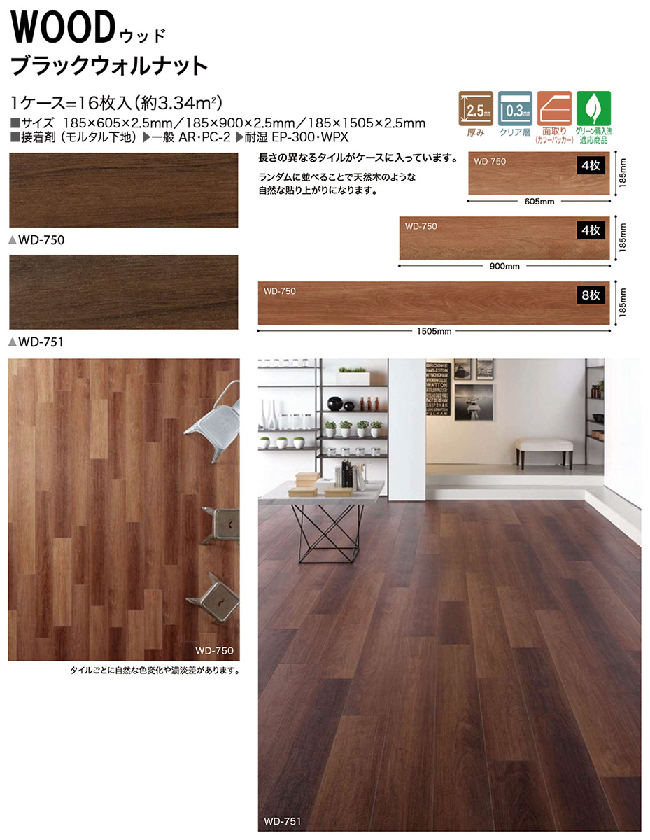 Naisououendan Floor Tile Sangetsu Wood Black Walnut Wd 750wd 751