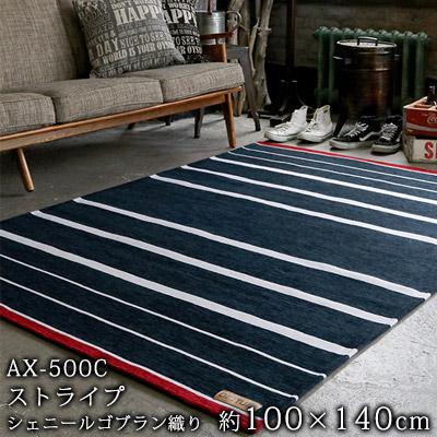 トシシミズ シェニールゴブラン織りラグマット AX500C ストライプ サイズ 【200x250cm】