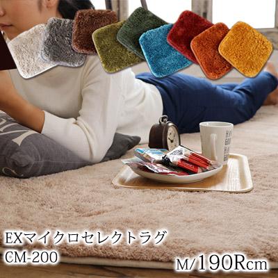 トシシミズ EXマイクロセレクトラグマット cm-200 サイズ【190cm円形】
