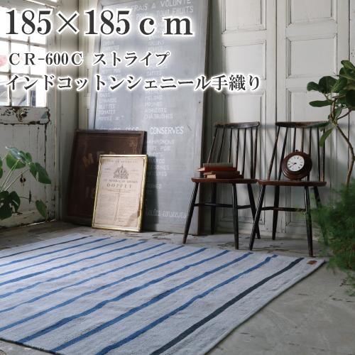 【送料無料】トシシミズ インドコットンシェニール手織りラグ CR-600C サイズ【185x185cm】