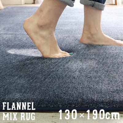 トシシミズ 低反発高反発フランネルミックスラグ FX600 サイズ【130x190cm】