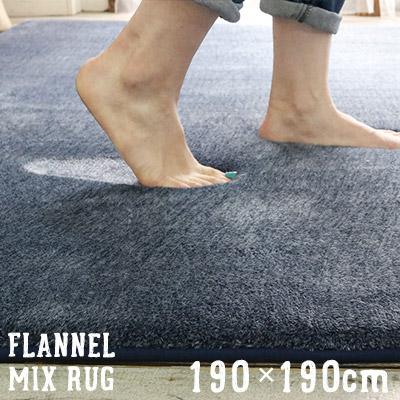 トシシミズ 低反発高反発フランネルミックスラグ FX600 サイズ【190x190cm】