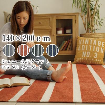 トシシミズ シェニールラグト PS800「ボーダー」 サイズ【140x200cm】