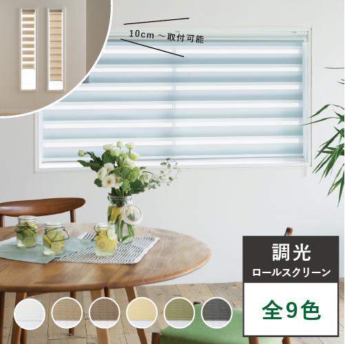 調光 ロールスクリーン ロールカーテン TOSO ビジック 小窓 コルト ライン スリット窓 オーダー 幅10~120cm 高さ10~240cm