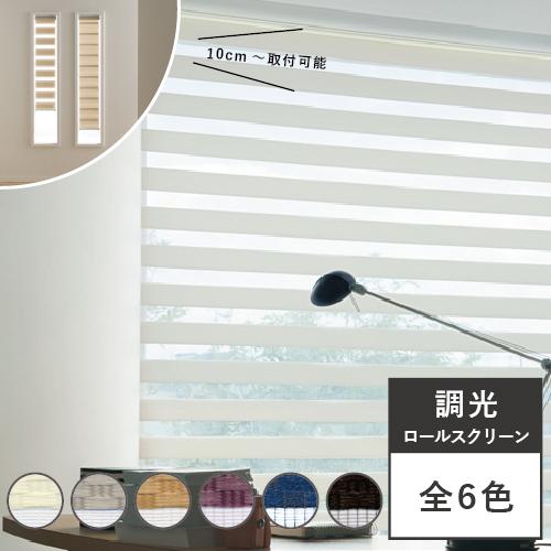 調光 ロールスクリーン ロールカーテン TOSO ビジック 小窓 ロペ スリット窓 オーダー 幅10~120cm 高さ10~240cm