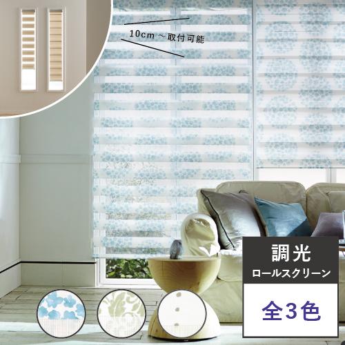 調光 ロールスクリーン ロールカーテン TOSO ビジック 小窓 フルール スリット窓 プリントスクリーン オーダー 幅10~120cm 高さ10~240cm