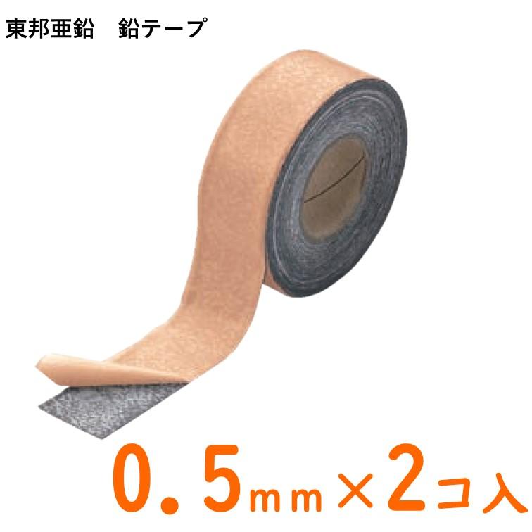 鉛テープ SEAL限定商品 粘着付の決定版 コストパフォーマンスに優れた鉛テープが送料無料 送料無料 デッドニング用 2本入り 厚さ0.5mm 粘着剤付鉛テープ デッドニング用テープ 幅40mm 防音工事 ブランド品 長さ10M 重量約2.3キロ