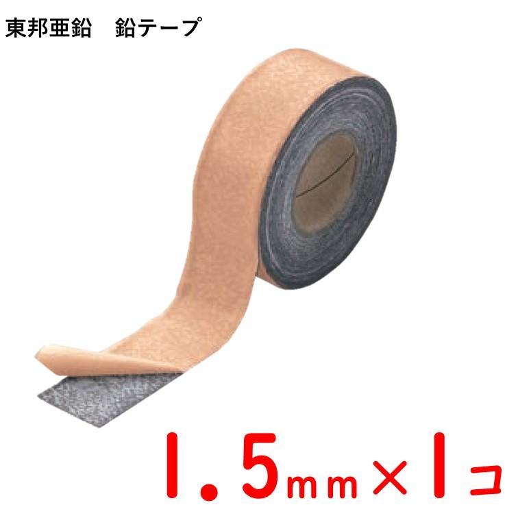 鉛テープ 粘着付の決定版 コストパフォーマンスに優れた鉛テープが送料無料 送料無料 デッドニング用 1本入り 厚さ1.5mm 重量約1.4キロ Seasonal Wrap入荷 粘着剤付鉛テープ ファクトリーアウトレット 幅40mm 長さ5M デッドニング用テープ 防音工事