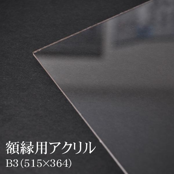 額縁用アクリル板 B3 515×364mm 専用 直輸入品激安 ※厚さ1.8ミリ アートフレーム 絵画 限定タイムセール インテリア 壁掛け 玄関