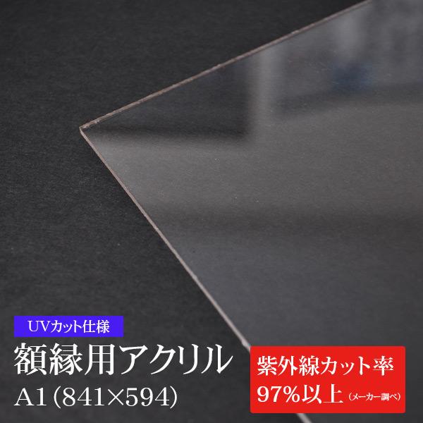 ※UVカット仕様※額縁用アクリル板 A1(841×594mm) ※厚さ約2mm【絵画/壁掛け/インテリア/玄関/アートフレーム】