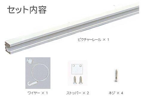 【天井用】C-11型オールホワイトレールセット 60cm(1本)【メーカー直送/代引き不可】【絵画/壁掛け/インテリア/玄関/アートフレーム】