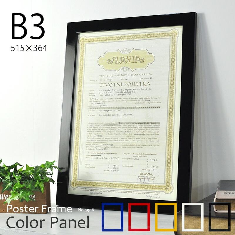 UVカット仕様の木製パネル カラフルでポップな色使いです UVカット 木製ポスターフレーム カラーパネル B3 新色 515×364mm 全5色 世界の人気ブランド ブラック ホワイト 壁掛け 額縁 ブルー アートフレーム 玄関 イエロー 絵画 インテリア レッド 木製