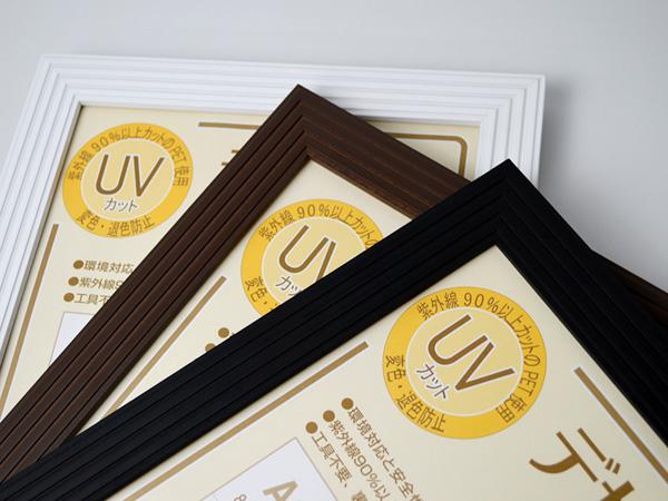 【UVカット】木製ポスターフレーム「デザインパネル」B4(364×257mm)【アウトレット】【絵画/壁掛け/インテリア/玄関/アートフレーム】