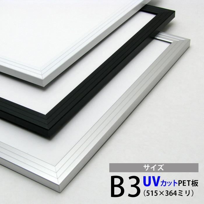 超激安ポスターフレーム 色は シルバー or ブラック ホワイト B3サイズの激安額縁をお探しの方にお勧め☆驚きの 安さ 使い易さ にビックリ サイズは8種類 B3サイズ 激安アルミポスターフレーム 玄関 UVカット 壁掛け 無料 全3色 515×364mm セール価格 インテリア アートフレーム 額縁 パネル