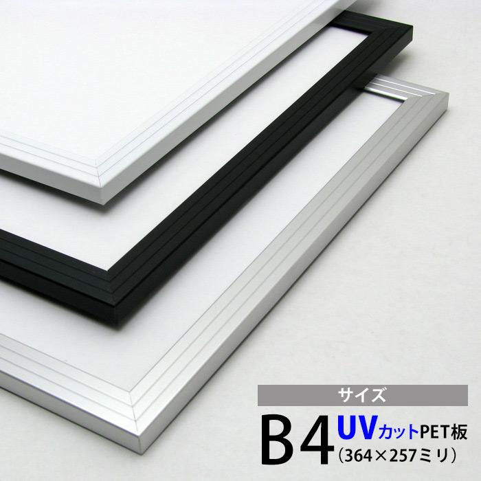 超激安ポスターフレーム 色は シルバー or ブラック ホワイト B4サイズの激安額縁をお探しの方にお勧め☆驚きの 今だけスーパーセール限定 安さ 使い易さ にビックリ サイズは8種類 壁掛け アートフレーム 新品 送料無料 玄関 B4サイズ パネル 全3色 UVカット 364×257mm 激安アルミポスターフレーム インテリア 額縁