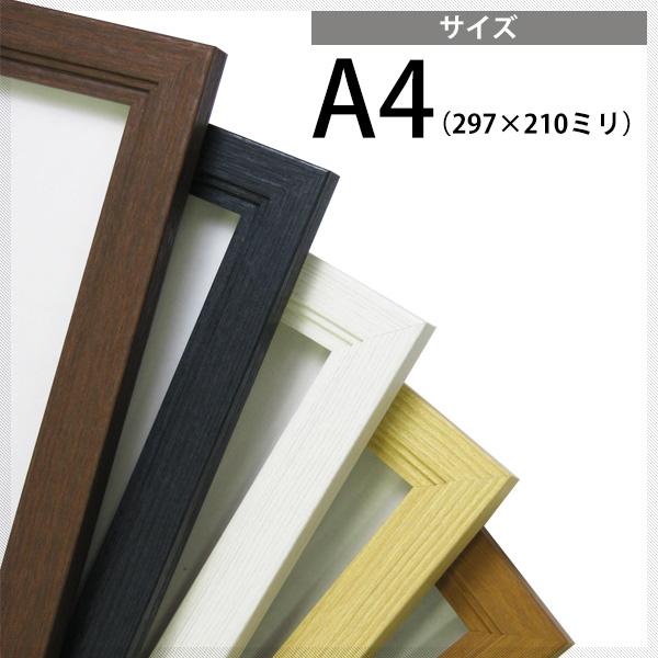 ポスターフレームの定番 A4サイズの額縁をお探しの方に 選べるサイズは8種類 スタンド付です 木製ポスターフレーム A4サイズ 297×210mm 全5色 ブラック ブラウン アートフレーム ホワイト 即納最大半額 ※スタンド付 壁掛け 額縁 ついに入荷 ポスターパネル チーク インテリア ナチュラル 玄関