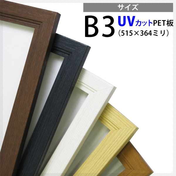 ポスターフレームの定番 B3サイズの額縁をお探しの方に お洒落 選べるサイズは8種類 木製ポスターフレーム B3サイズ 515×364mm 全5色 ブラック ブラウン ホワイト ナチュラル ポスターパネル インテリア UVカット 格安店 額縁 玄関 アートフレーム 壁掛け チーク