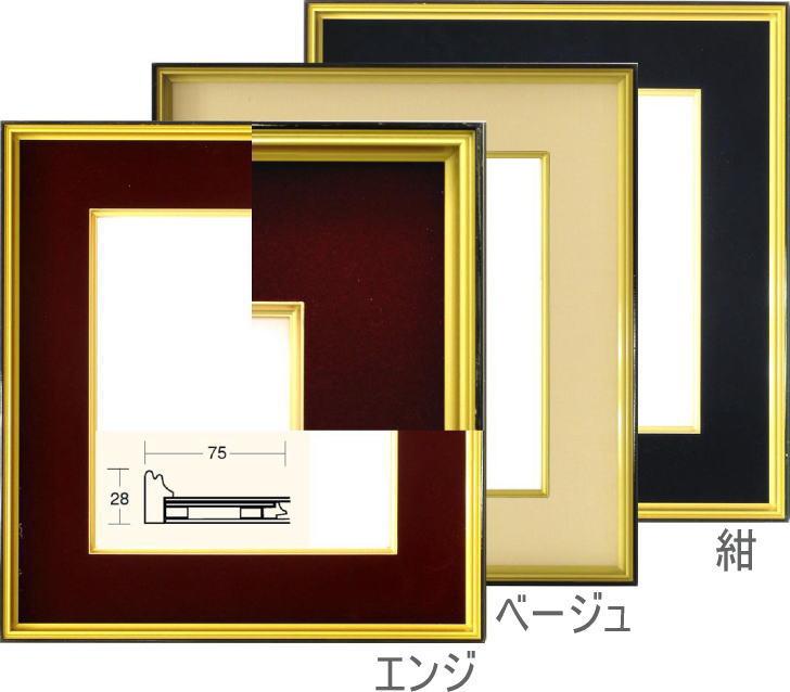 F8サイズの色紙額縁をお探しの方に。 色紙額 4150 色紙F8(455×380mm)専用☆前面アクリル仕様☆【絵画/壁掛け/インテリア/玄関/アートフレーム】