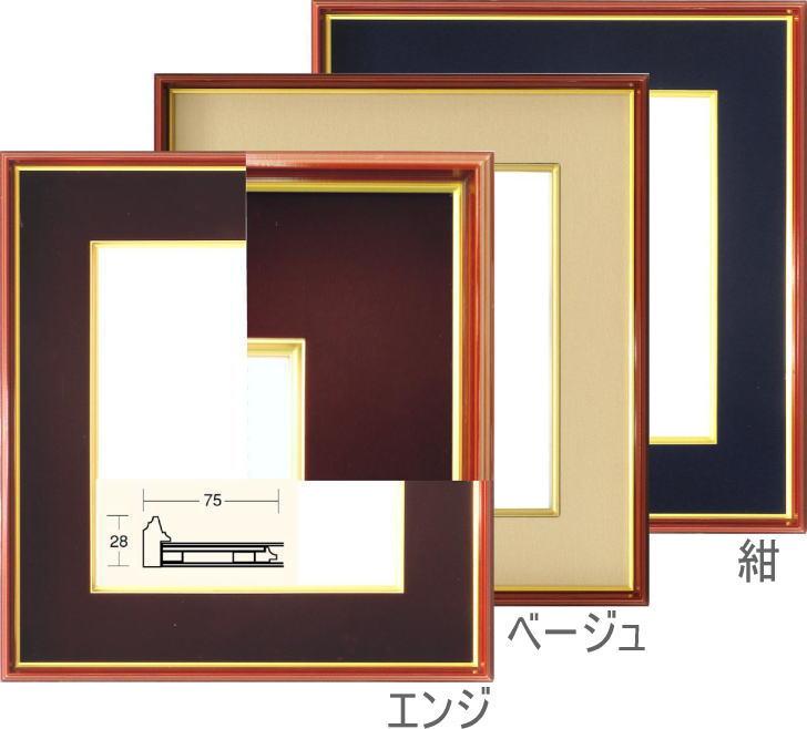 F8サイズの色紙額縁をお探しの方に。 色紙額 4152 色紙F8(455×380mm)専用☆前面ガラス仕様☆【絵画/壁掛け/インテリア/玄関/アートフレーム】