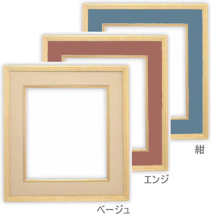 木製色紙額で比較的安価なタイプです☆飾る作品 場所を選ばないスタンダードな色紙用額縁 希望者のみラッピング無料 色紙用額縁 スタンダードな木製色紙額 色紙額縁K-80 普通色紙サイズ作品 272×242mm 専用☆前面ガラス仕様☆ 激安色紙額縁 絵画 bt-st 限定モデル あす楽対応 壁掛け 3色 インテリア アートフレーム 玄関