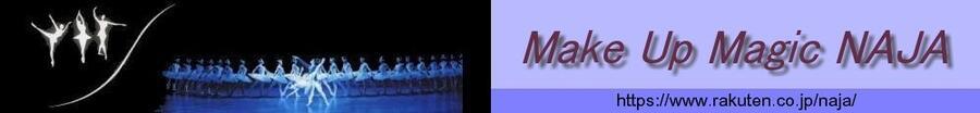 Make Up Magic NAJA:プロダンサーの間で話題のメイク用品専門店ナージャがお届けします。