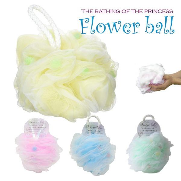 いっぱいの泡でお姫様気分 ボディースポンジ 正規認証品 OUTLET SALE 新規格 体洗い ボディスポンジ フラワーボール