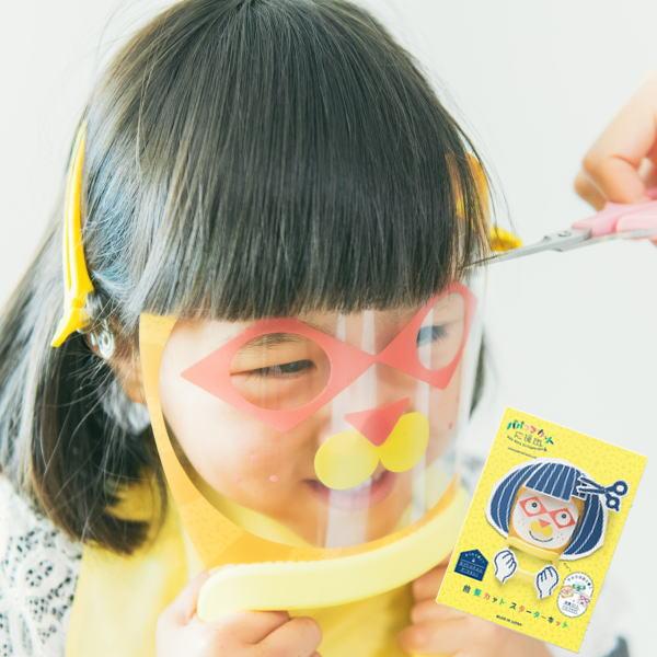 家での前髪カットを上手で安全に 変身カットマスク 25%OFF パパママカット応援団 20P15 前髪カットスターターキット 高価値