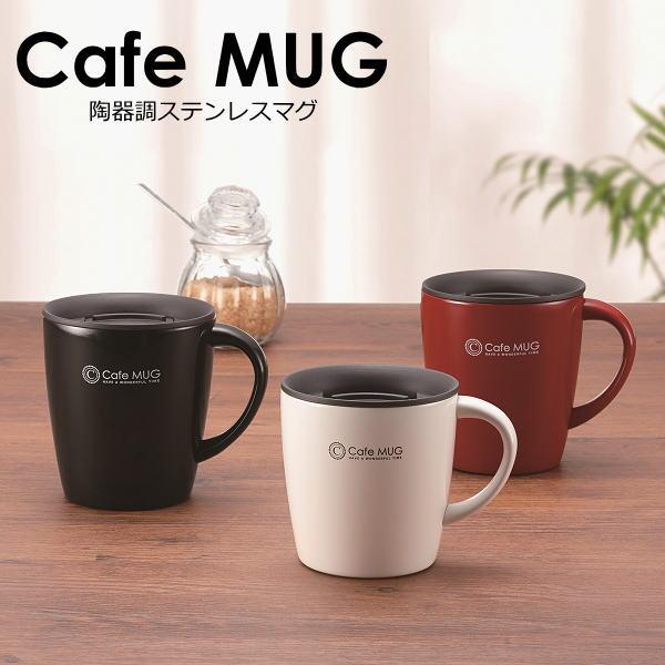 いつでもおいしく飲める陶器調ステンレス マグカップ 保温 定価 1着でも送料無料 コーヒー 真空断熱マグカップ0.33L MG-T330