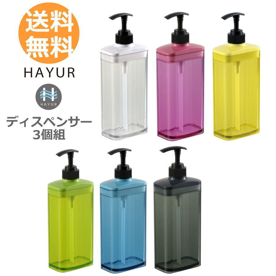 浴室を自分らしく彩る シンプルで使いやすいおしゃれなディスペンサー 詰め替えボトル シャンプーボトル HAYUR 代引き不可 ハユール ディスペンサー 定番の人気シリーズPOINT(ポイント)入荷 選べるカラーお買い得3個セット