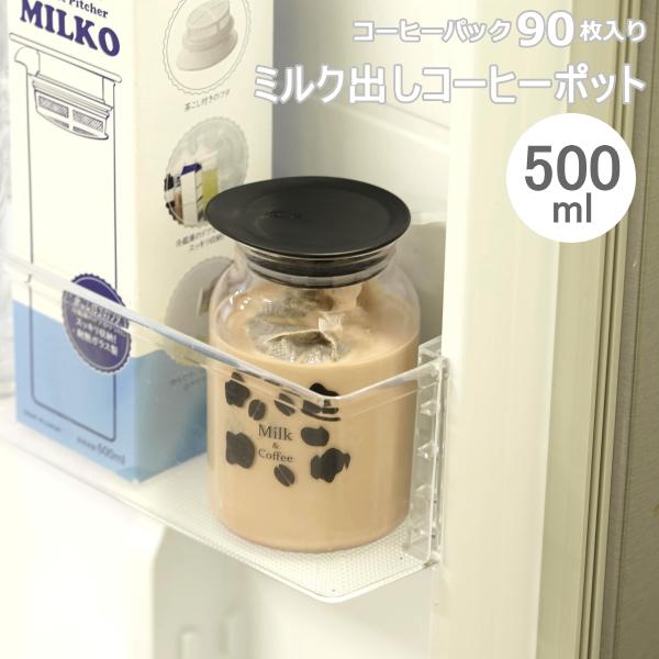 送料無料 大人のコーヒー牛乳が楽しめるお手軽コーヒーポット 耐熱ガラス 冷水筒 HARIO ハリオ 北海道 パック90枚入り 爆安プライス 最安値 沖縄への配送不可 MDCP-500-B ミルク出しコーヒーポット500ml