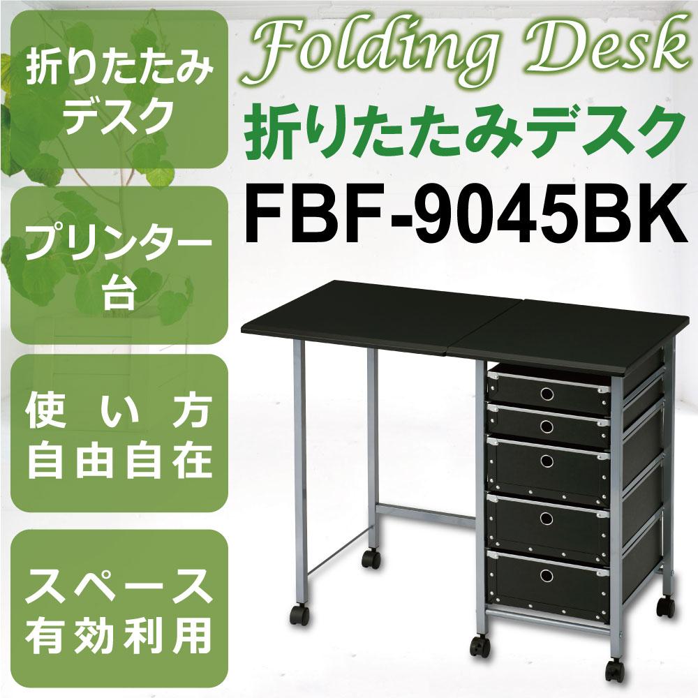 折りたたみデスク デスク 机 学習机 パソコンデスク PCデスク パルプ 硬質パルプ 北欧 FBF-9045BK
