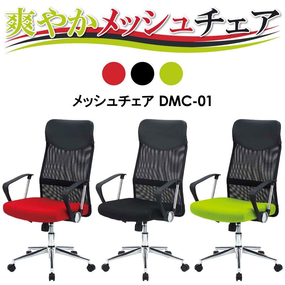 パソコンチェア パーソナルチェア メッシュチェア ネットチェア DMC-01BK DMC-01R DMC-01G