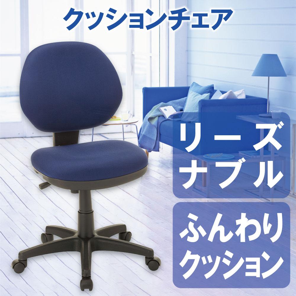 パソコンチェア クッションパソコンチェア オフィスチェア 椅子 疲れにくい RZC-293NB
