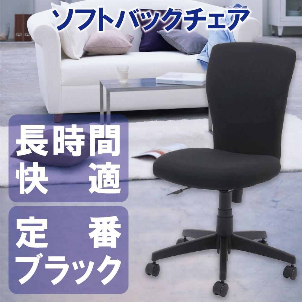 パソコンチェア クッションパソコンチェア オフィスチェア 椅子 疲れにくい RZC-605BK