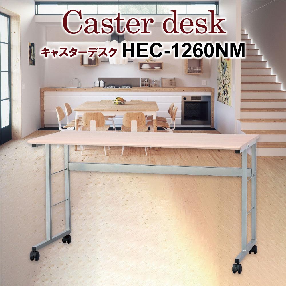 パソコンデスク PCデスク デスク 机 学習机 HEC-1260NM