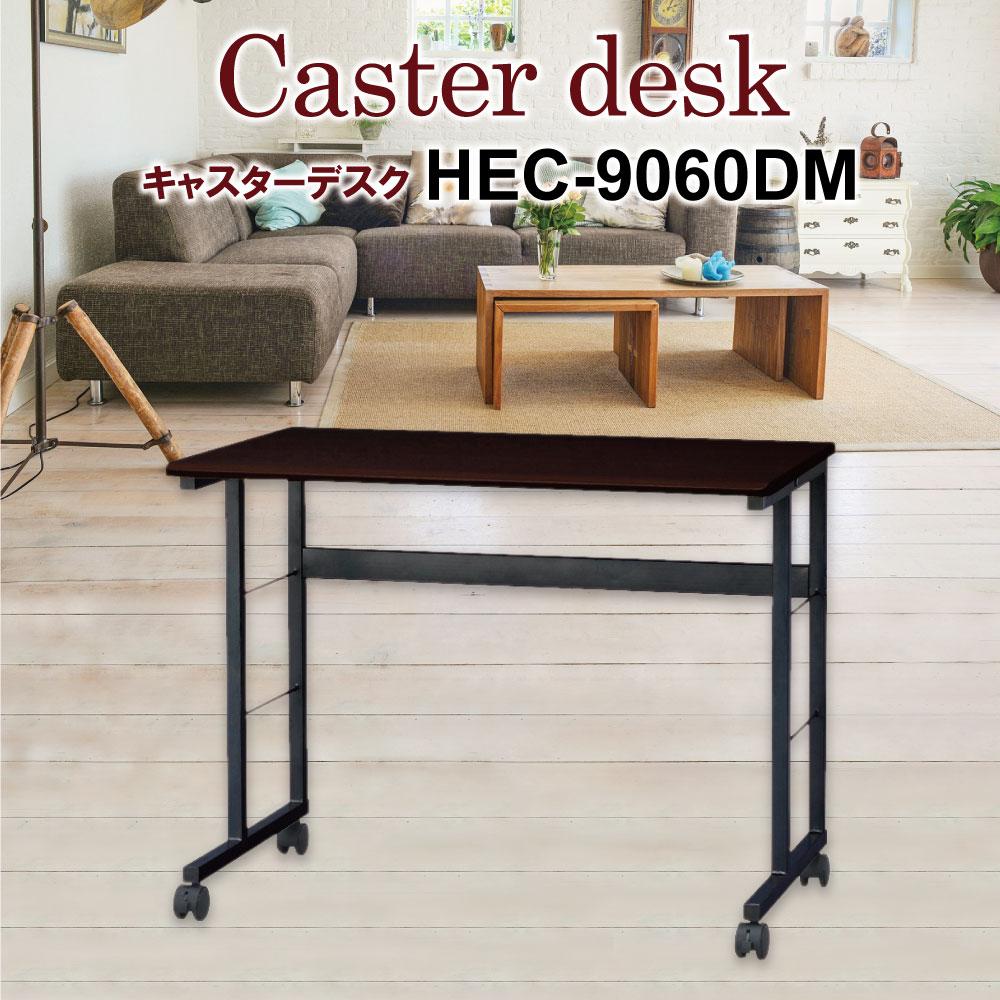 パソコンデスク PCデスク デスク 机 学習机 HEC-9060DM