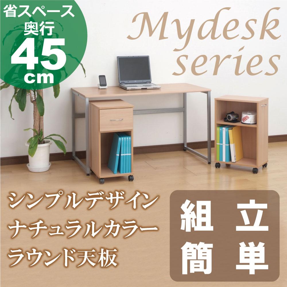楽天市場】パソコンデスク pcデスク デスク 机 学習机 hda-8045nm