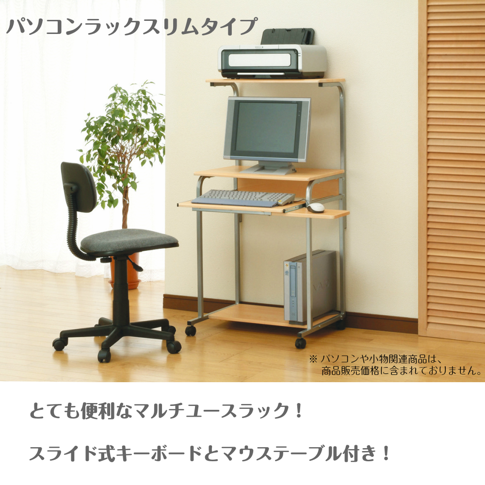パソコンラック パソコンデスク PCラック PCデスク スリムタイプ PRE-101NM