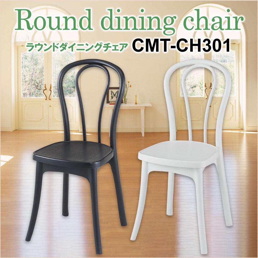 ラウンドダイニングチェア CMT-CH301BK CMT-CH301W
