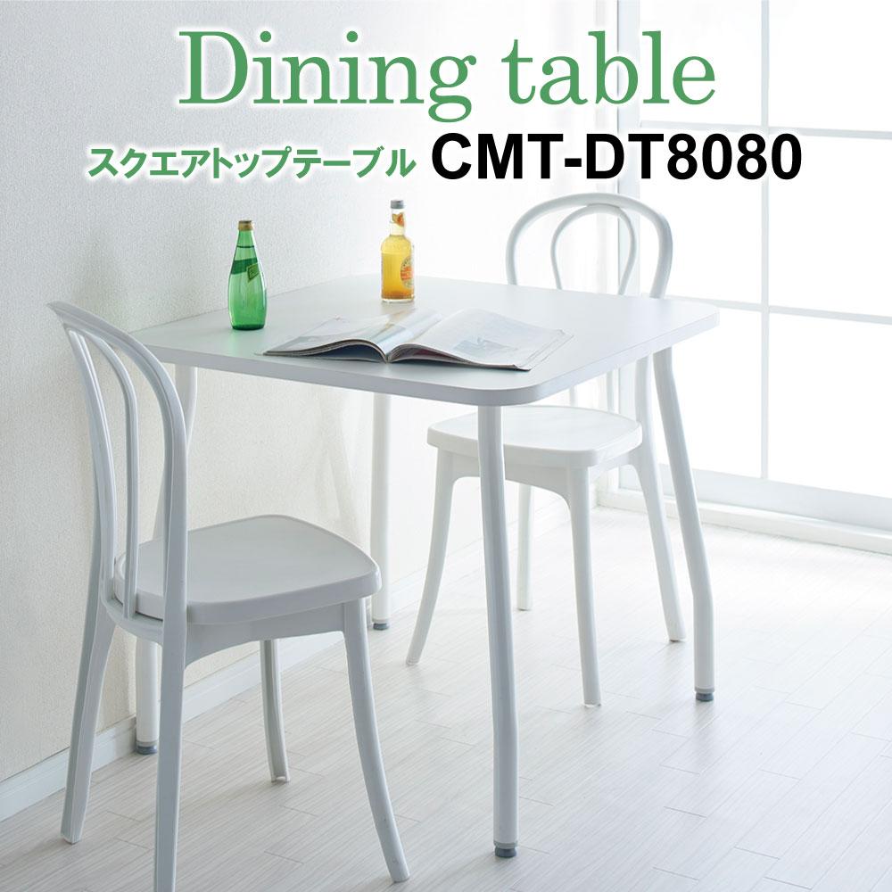 スクエアトップテーブル CMT-DT8080
