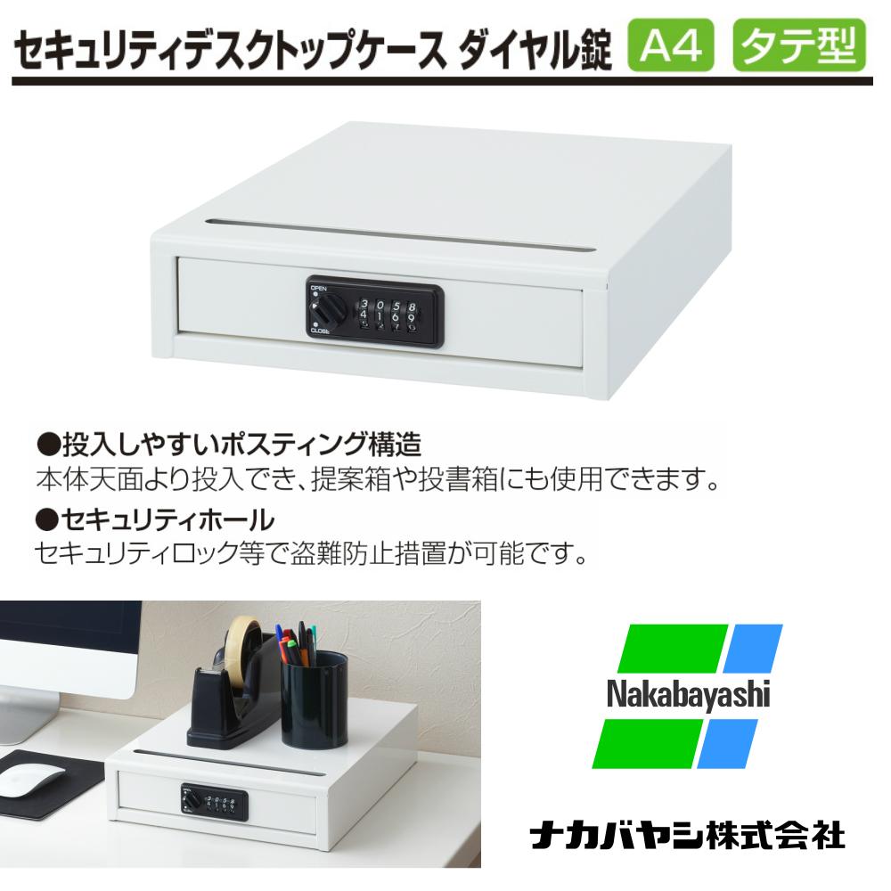 レターケース セキュリティレターケース 小物収納 収納 机上収納 AL-DS200 シロ ダイヤル錠タイプ
