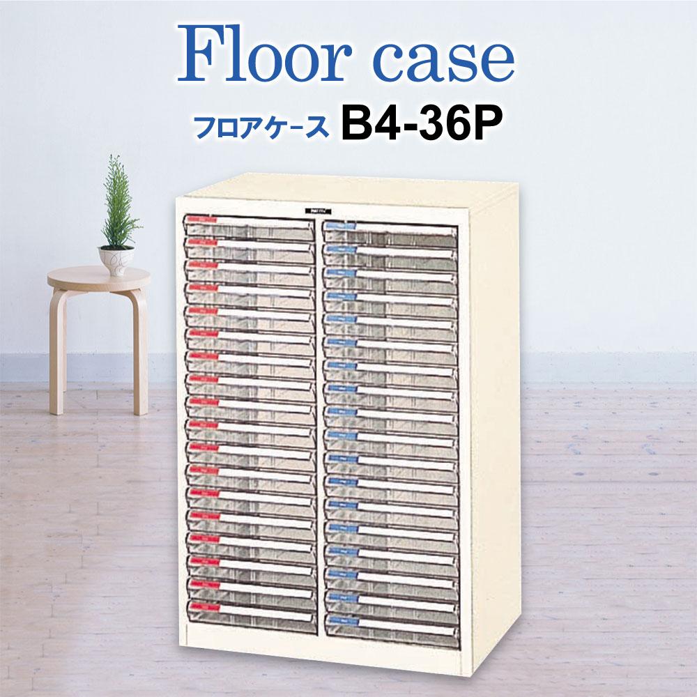 収納ボックス フロアケース 書類ボックス 収納ケース 書類ケース 引き出し 書類収納 スチール B4-36P