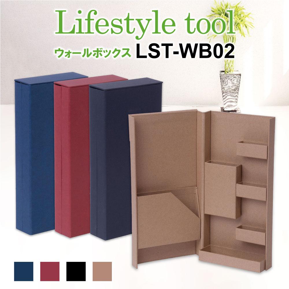 ママが助かる冷蔵庫周りのオシャレな紙収納箱 背面マグネットタイプなのでしっかり固定 取り外してちょっとした食卓で作業したい時も便利 収納ボックス 紙箱収納 小物収納 卓上収納 美容品ストック LST-WB02BK LST-WB02KR 救急箱 ライフスタイルツール コレクションボックス LST-WB02WR 高品質新品 LST-WB02NV 新作