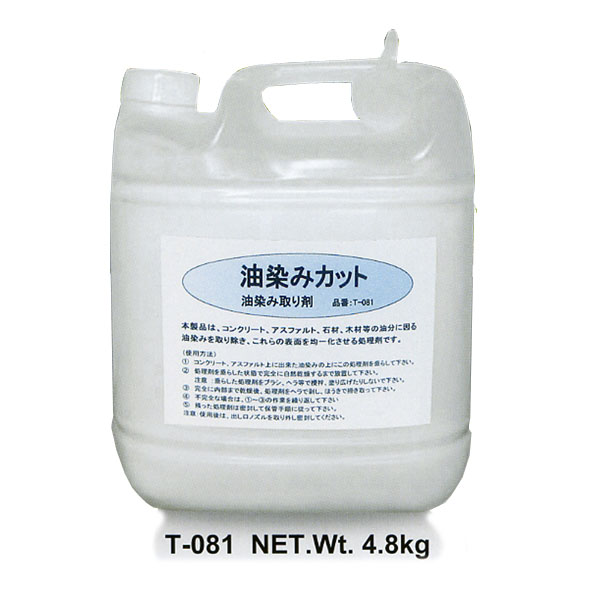 油のシミ取り剤「油染みカット」T-081アスファルト・石材・木材の油除去に