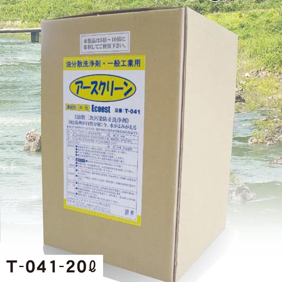 アースクリーンT-041【20L/中性】(希釈5~10倍タイプ)乳化・白濁化なし