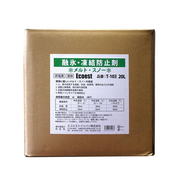 非塩素系融氷剤メルト・スノー T-103(20L)液体タイプ|塩害防止・錆び対策・凍結防止融雪剤