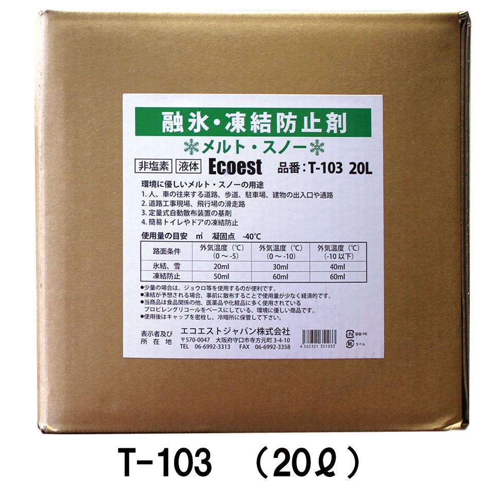 融氷・凍結防止剤 メルト・スノー T-103(液体タイプ20L)<無塩・無毒で錆びない融雪剤>