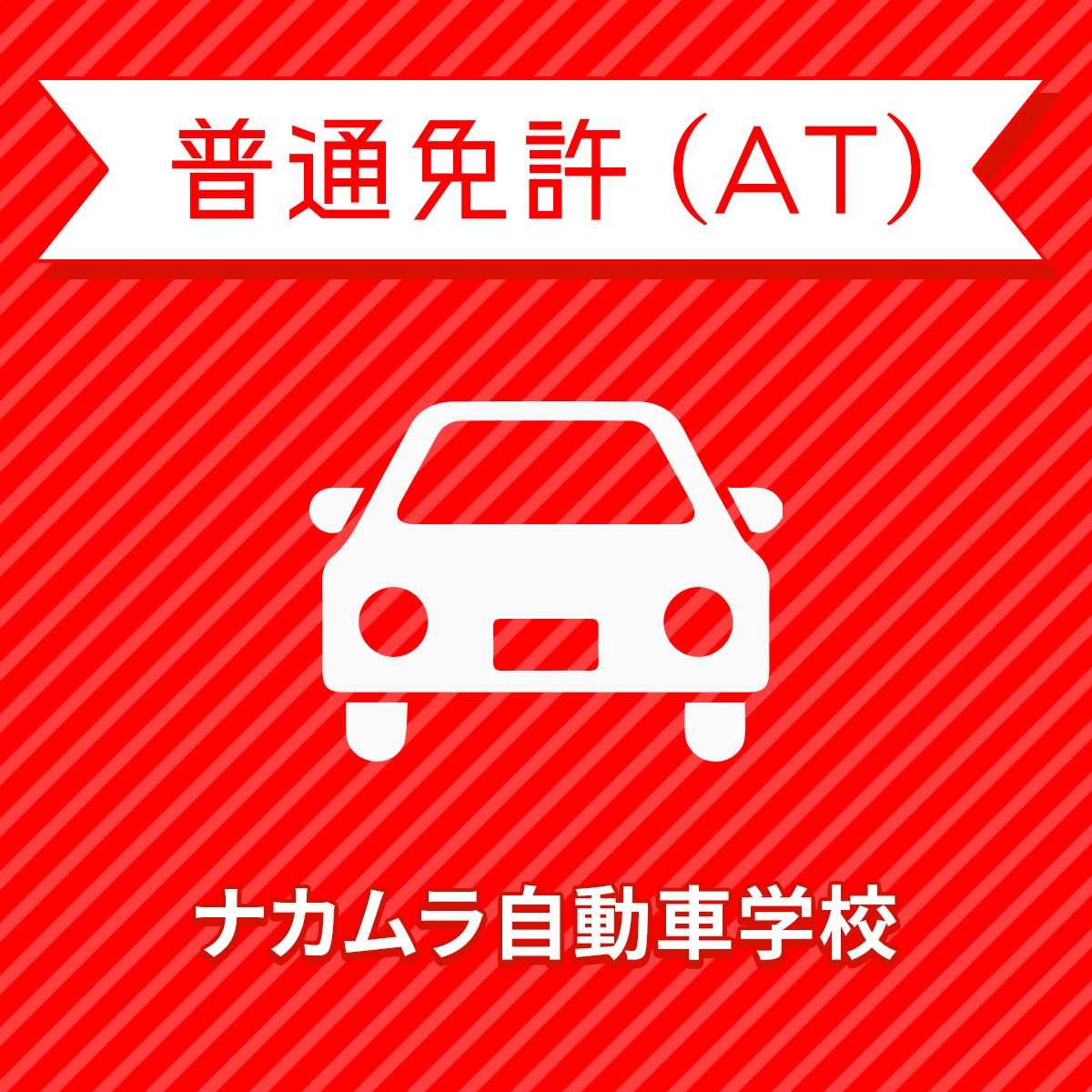 【宮崎県都城市】普通車ATコース<免許なし/原付免許所持対象>